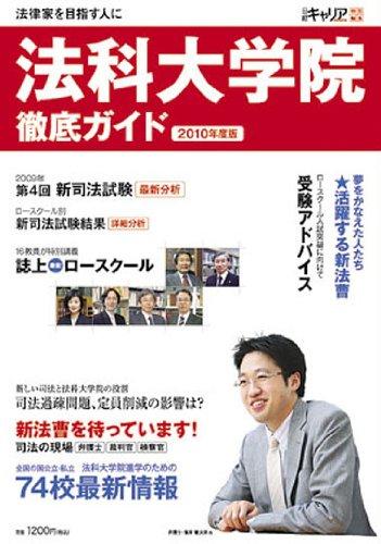 法科大学院徹底ガイド 2010年度版