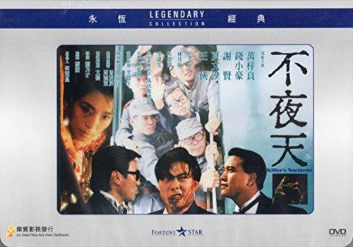 KILLER'S NOCTURNE - HK 1987 movie DVD (Region All Free) Alex Man, Patrick Tse (English Subtitled) by Tze Leung Alex Man