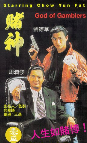 God of Gamblers [VHS] [Import]