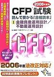 CFP試験 読んで受かる「合格読本」〈2006年度版 1〉金融資…