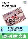 青春バイク ホンダNSR (エイ文庫)