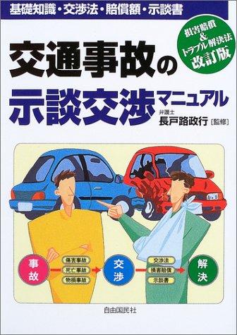 交通事故の示談交渉マニュアル