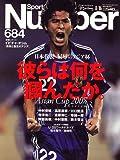 Sports Graphic Number (スポーツ・グラフィック ナンバー) 2007年 8/16号 [雑誌]