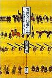 参勤交代道中記—加賀藩史料を読む