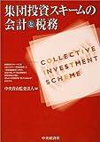 集団投資スキームの会計と税務