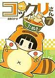 繰繰れ! コックリさん 7巻 (デジタル版ガンガンコミックスJOKER)