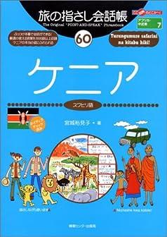 旅の指さし会話帳 (60) ケニア ここ以外のどこかへ!―アフリカ・中近東