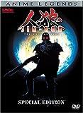 echange, troc Anime Legends: Jin Roh - Wolf Brigade [Import USA Zone 1]