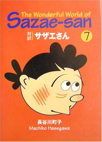 サザエさん 7巻(英語版文庫)