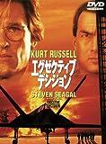 エグゼクティブ・デシジョン [DVD]