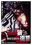 狼たちの復讐[DVD]