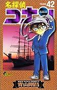 名探偵コナン (Volume42) (少年サンデーコミックス)