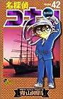 名探偵コナン 第42巻