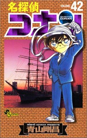 名探偵コナン (Volume42)