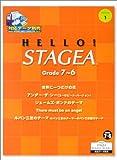 エレクトーングレード 7~6級 (1) HELLO!STAGEA (対応データ別売)