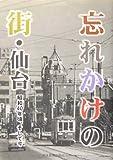 忘れかけの街・仙台―昭和40年頃、そして今