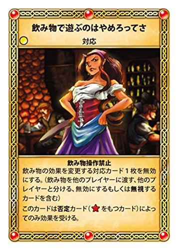 レッドドラゴン・イン 完全日本語版