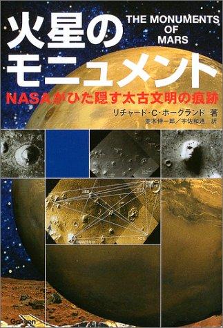 火星のモニュメント―NASAがひた隠す太古文明の痕跡
