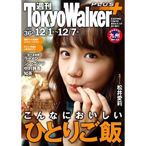 週刊 東京ウォーカー+ No.36 (2016年11月30日発行)<週刊 東京ウォーカー+> [雑誌] (Walker)