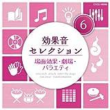 効果音セレクション(6) 場面効果・劇場・バラエティ