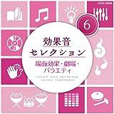 効果音セレクション (6)場面効果・劇場・バラエティ