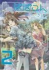 ぱぱこん vol.2 (コミホリコミックス)