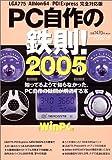 PC自作の鉄則!―知ってるようで知らなかった、PC自作の疑問が解消する本 (2005) (日経BPパソコンベストムック)