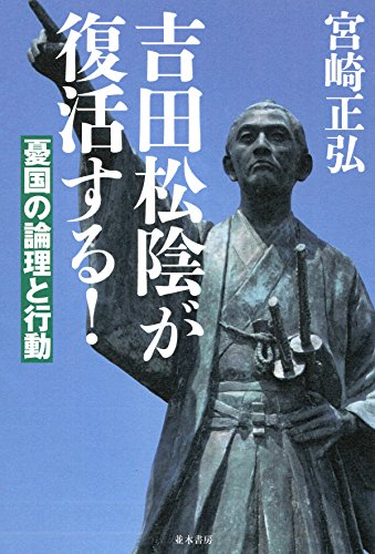 吉田松陰が復活する!