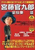 別冊宝島1006号「宮藤官九郎 全仕事」