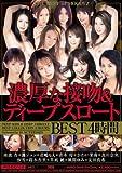 濃厚な接吻&ディープスロートBEST4時間 MOODYZ ムーディーズ [DVD]
