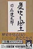 歴史と風土 (文春文庫)