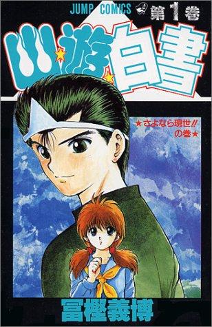 幽・遊・白書 1 (ジャンプ・コミックス)