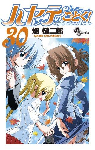 ハヤテのごとく! 30 (少年サンデーコミックス)