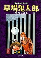 墓場鬼太郎 (3) (角川文庫―貸本まんが復刻版 (み18-9))