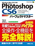 Adobe Photoshop CS6 パーフェクトマスター―Adobe Photoshop CS6/Extended/CS5/CS4/CS3対応 Windows/Mac OS X対応 (Perfect Master SERIES)