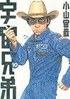 宇宙兄弟 第10巻 2010年06月23日発売