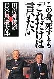 長谷川、TKO負け=西岡は4度目の防衛−ボクシングW世界戦