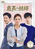 最高の結婚 DVD-BOXI