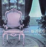 OST盤【新貴公子】[廃盤]キム・スンウ、チェ・ジウ