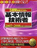 3週間完全マスター 基本情報技術者 2007~2008年版