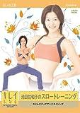 キレイになる池田佐和子のスロートレーニング ~スリムボディでアンチエイジング~ [DVD]