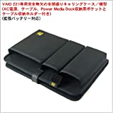 VAIO Z21専用完全無欠の全部盛りキャリングケース/横型(AC電源、ケーブル、Power Media Dock収納用ポケットとケーブル収納ホルダー付き)<拡張バッテリー対応>(コーデュラナイロン製/ブラック)