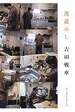 逃避めし [単行本(ソフトカバー)] / 吉田 戦車 (著); イースト・プレス (刊)