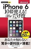 今すぐ使えるかんたんmini iPhone 6 10倍使える!  コレだけ技 docomo版