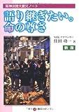 阪神淡路大震災ノート 語り継ぎたい。命の尊さ