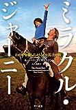 ミラクル・ジャーニー わが子を癒したモンゴル馬上の旅