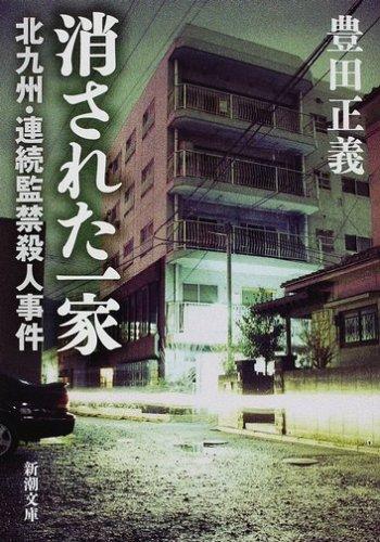消された一家—北九州・連続監禁殺人事件 (新潮文庫)