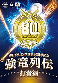 ~中日ドラゴンズ創立80周年記念~ 強竜列伝 打者編 [DVD]