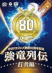 ~中日ドラゴンズ創立80周年記念~ 強竜列伝 打者編 [DVD]