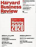 Harvard Business Review (ハーバード・ビジネス・レビュー) 2014年10月号 [雑誌]